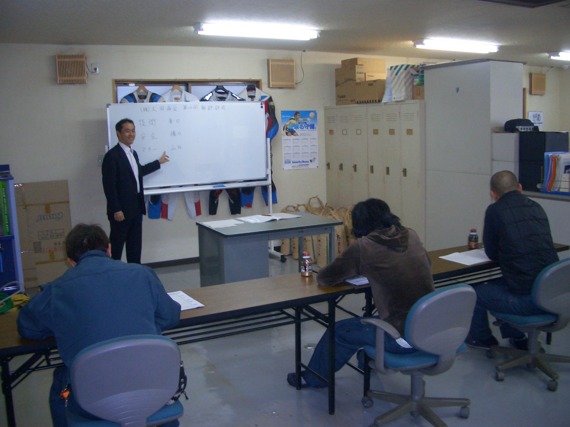 大田商会 幹部研修 2013.2.6.JPG