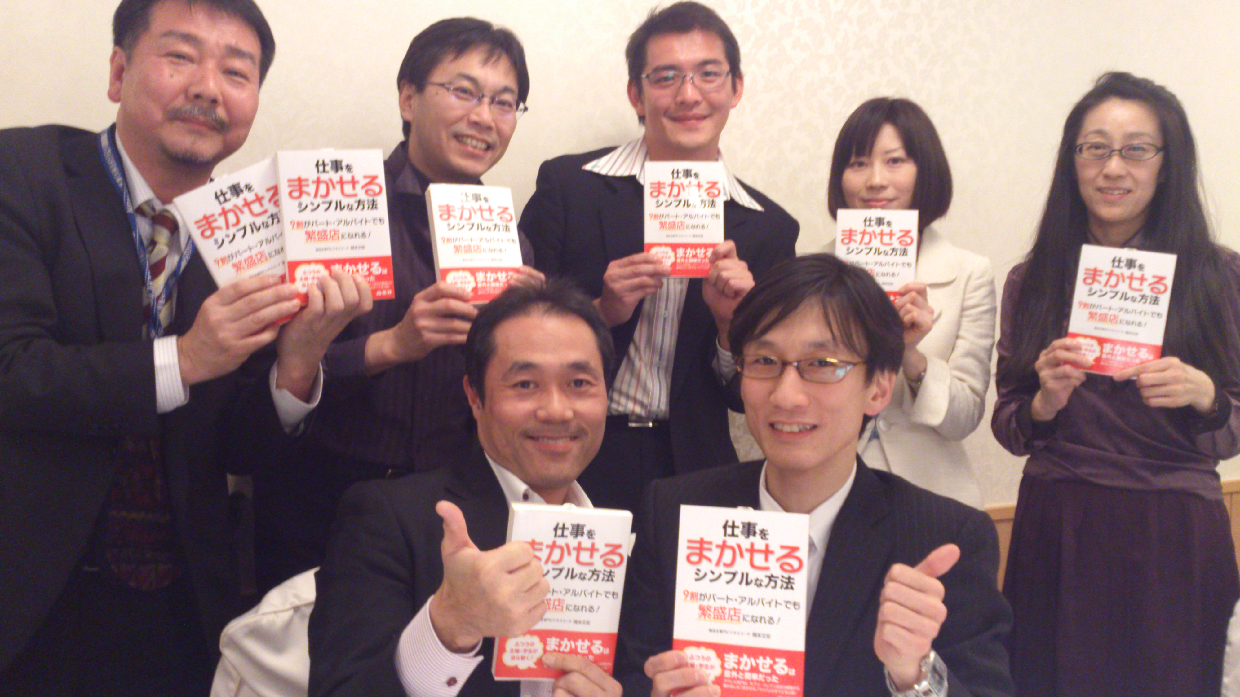 岡本さん出版記念 2013.2.17.jpg