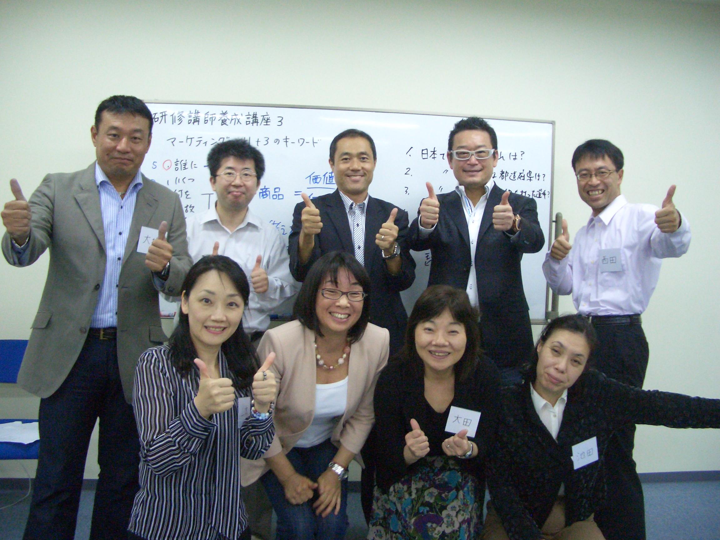 2012.10.17研修講師養成 3回目全体.JPG