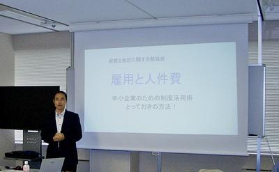 小林会計勉強会 雇用と人件費 2014.10.3 1-crop.JPG